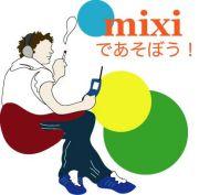 mixiであそぼう!