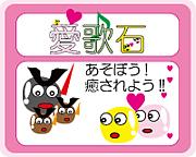 愛歌石ゲーム