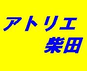 アトリエ柴田〜風の会〜