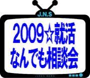 2009☆就活なんでも相談会