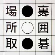 """裏""囲碁 in G"