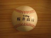 富山県立桜井高等学校野球部