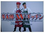 ★孝太郎Wキッチン★