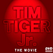 【映画】TIM TIGER Jr.