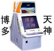 博多・天神のゲームセンター