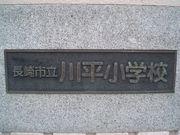 長崎市立川平小学校