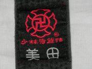 関西大学 少林寺拳法部