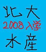 2008年度入学北海道大学水産学部