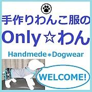 手作りわんこ服のOnly☆わん