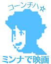 コーンチハ☆ ミンナで映画