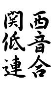 関西低音連合會