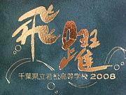 若松高校2008★