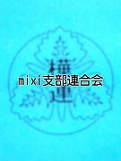 全国樺太連盟mixi支部