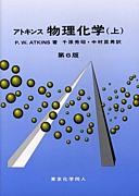 アトキンス 物理化学