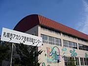 アカシア若者活動センター