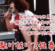 銀杏BOYZ大好き!