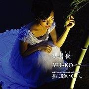 YU〜KO