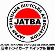 日本トライカーナバイシクル協会