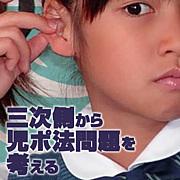 【三次】 児ポ法に異議 【U-15】