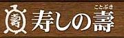 寿しの壽(ことぶき)