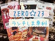 ZERO☆23 ランチしま専科