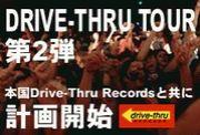 ☆drive-thru TOUR★