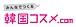 韓国コスメ.com