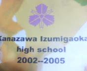 金沢泉丘2005年卒の集い