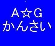 A☆G関西