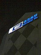 西葛西ファー -NISHIKACYPHER-