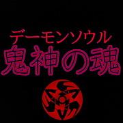 鬼神の魂(デーモンソウル)