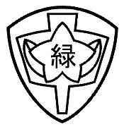 緑台中学校 98年度卒業生