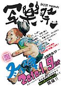 写楽祭-sharakusai-