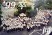 藤枝東1999年3月卒のしゃべり場