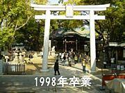 ☆石切小学校1998年卒業☆