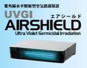 UVGI水平照射型空気殺菌装置