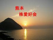 熊本株愛好会