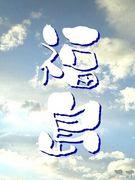 福島県サッカー小僧の群れ