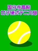 ☆国分寺高校硬式テニス部★