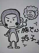 豚野菜処『豚とん拍子』(八尾)