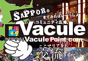 【オフ会】Vacule【交流会】