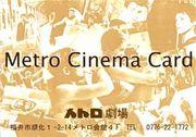 福井メトロ劇場