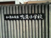 和歌山市立鳴滝小学校