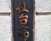 仙高15年度卒業生の会