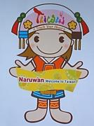 北海道台湾友好会