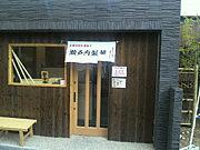大阪讃岐うどん瀬戸内製麺710