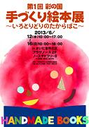 埼玉 手作り絵本の会