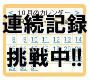 mixi日記連続記録挑戦中☆
