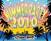 ★Summer Party!! 夏納祭★