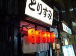 渋谷とりすみ